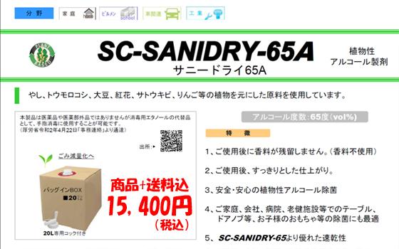 植物性アルコール除菌液SC-SANIDRY-65A