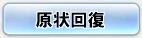 神奈川 横浜 原状回復イメージ