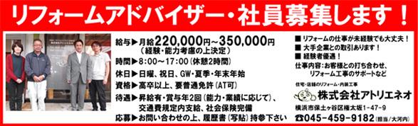 神奈川 横浜でリフォームをお考えの方は㈱アトリエネオにお任せください!!