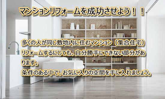 横浜 マンションリフォーム 画像