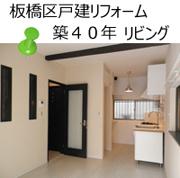 板橋区 戸建リフォーム 画像