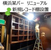 横浜店舗 作りつけレコード棚 画像