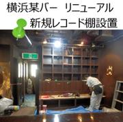 横浜店舗工事 画像