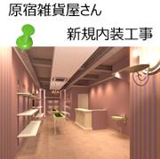 青梅市 店舗改装工事 画像