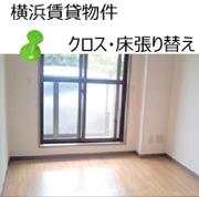 横浜賃貸アパート クロス張り替え 床CF張り替え 画像