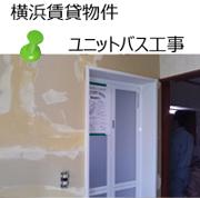 横浜戸建 ユニットバス交換 画像