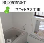 横浜 戸建 ユニットバス交換 画像2