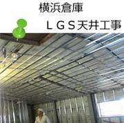 横浜 倉庫 LGS天井工事 画像
