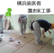 横浜 歯医者 置き床工事 画像