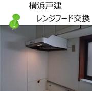 横浜 横浜戸建 レンジフード交換 画像