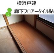 横浜 戸建 フロアータイル工事 画像