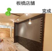 板橋 店舗改装工事 画像