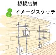 原宿 雑貨屋さん新規内装工事 画像