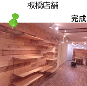 板橋 雑貨屋さん新規内装工事 画像