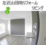 神奈川・横浜 左近山団地 リノベーション1 画像