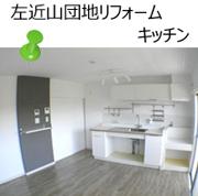 神奈川・横浜 左近山団地 リノベーション2 画像