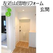 神奈川・横浜 左近山団地 リノベーション3 画像