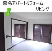 菊名 賃貸アパート リフォーム 画像
