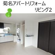 菊名賃貸アパート リノベーション 画像