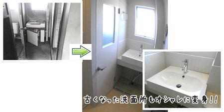 神奈川・横浜 左近山団地 リノベーション 画像