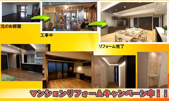 神奈川 横浜 リフォーム イメージ