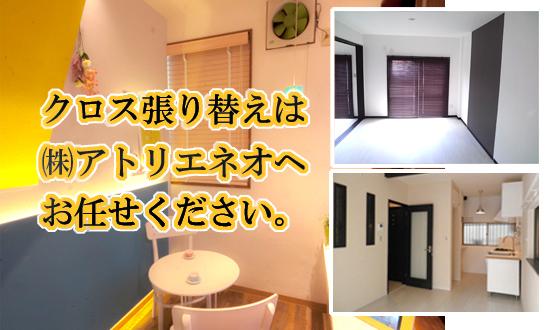 横浜クロス貼り替え イメージ 画像